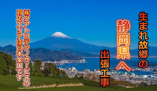 静岡にエアコン取り付け工事に行ってきました。クアトロテクノサービスの対応エリアは日本全国です。